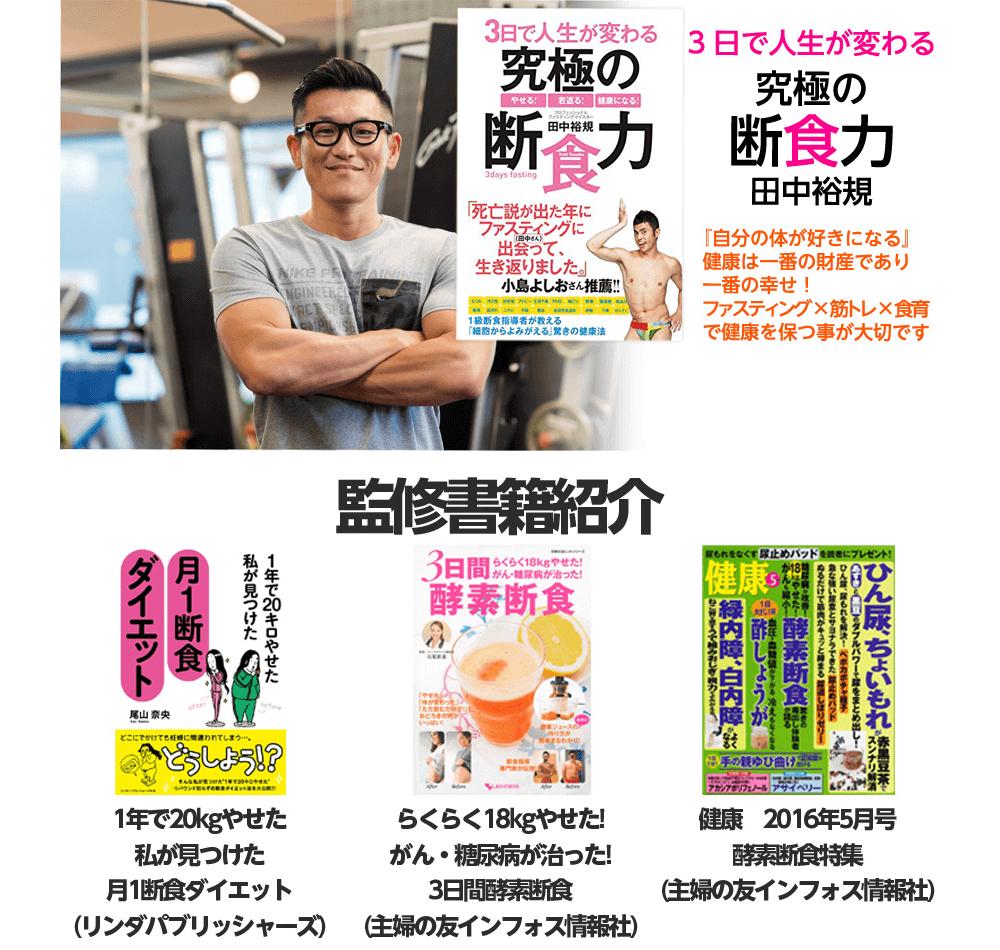【本】3日で人生が変わる究極の断食力
