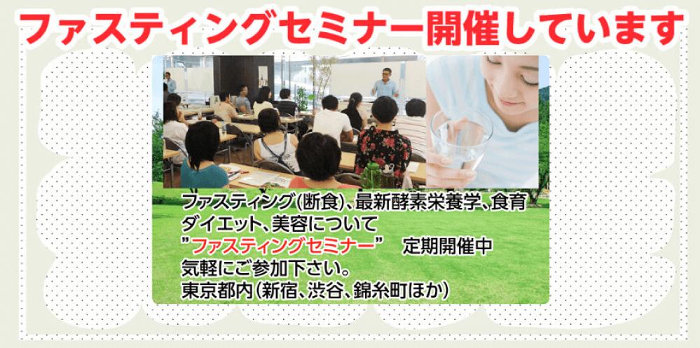 ファスティングセミナー開催しています。東京都内(新宿、渋谷、錦糸町ほか)