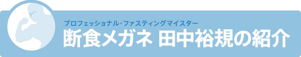 断食メガネ 田中裕規の紹介