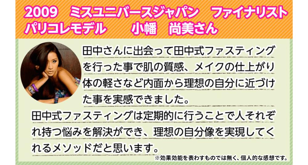 2009年ミスユニバースジャパン、パリコレモデル小幡尚美さん