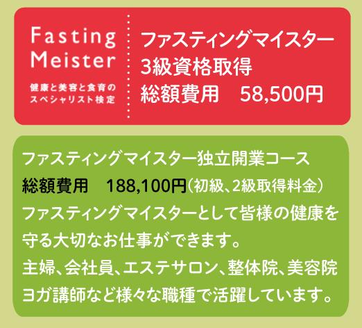 ファスティングマイスター資格取得、ファスティングマイスター独立開業コース