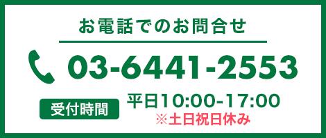 電話:03-6441-2553
