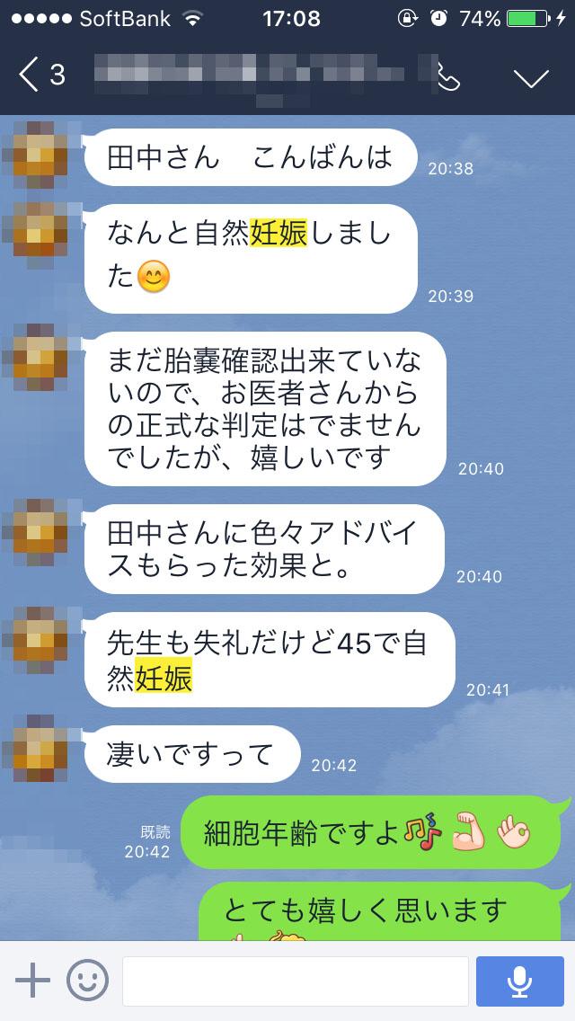 fn-ninkatsu14