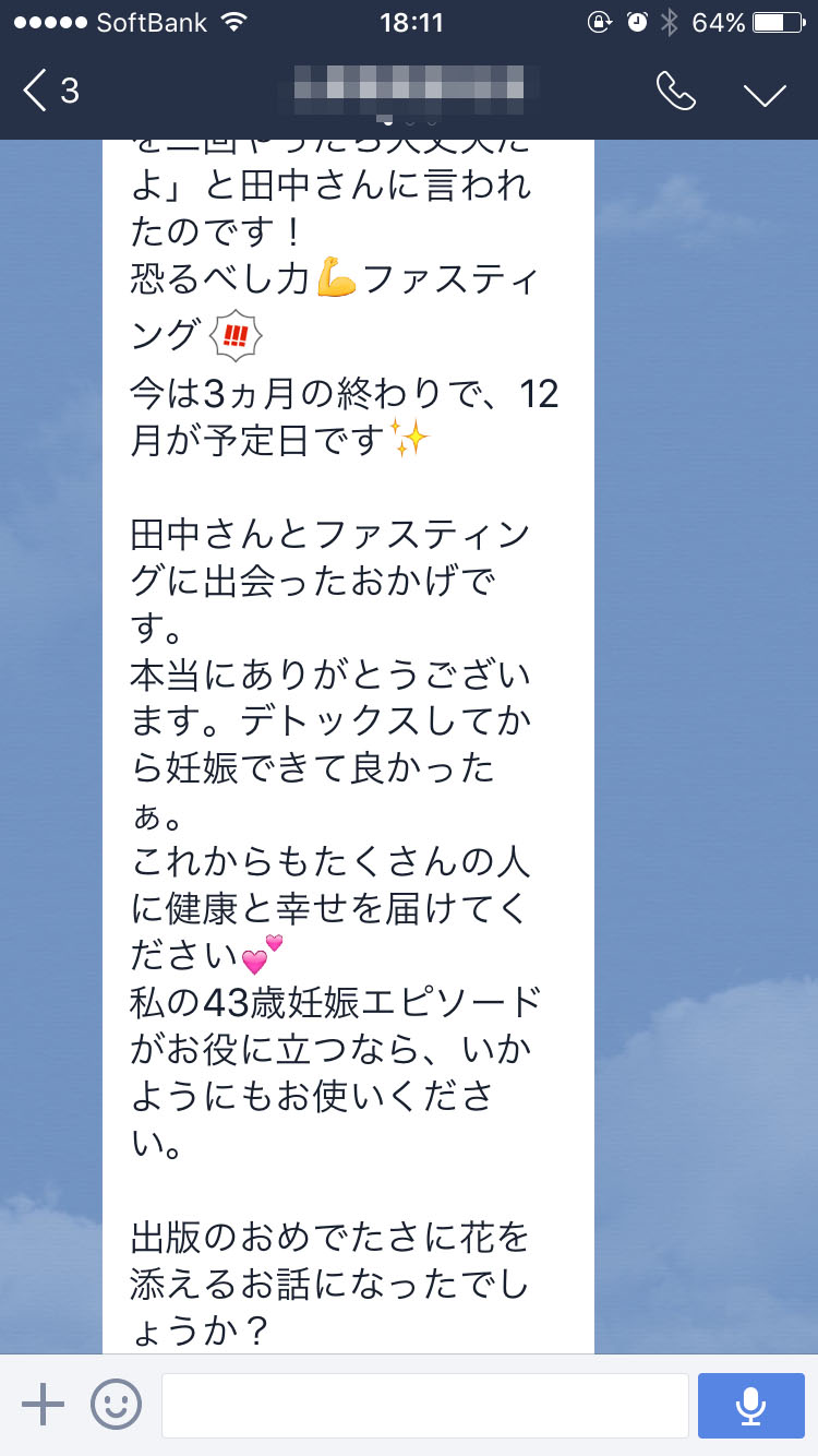 fn-ninkatsu50-2