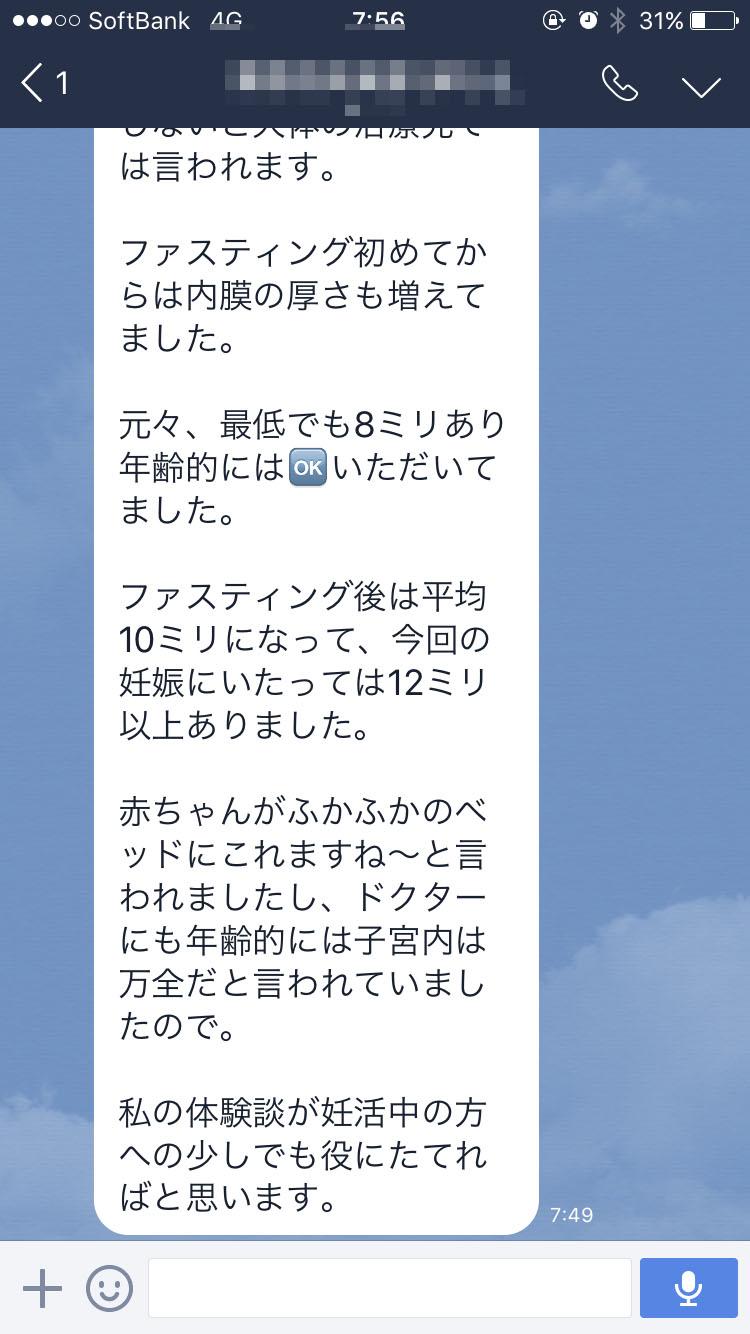 fn-ninkatsu60-2