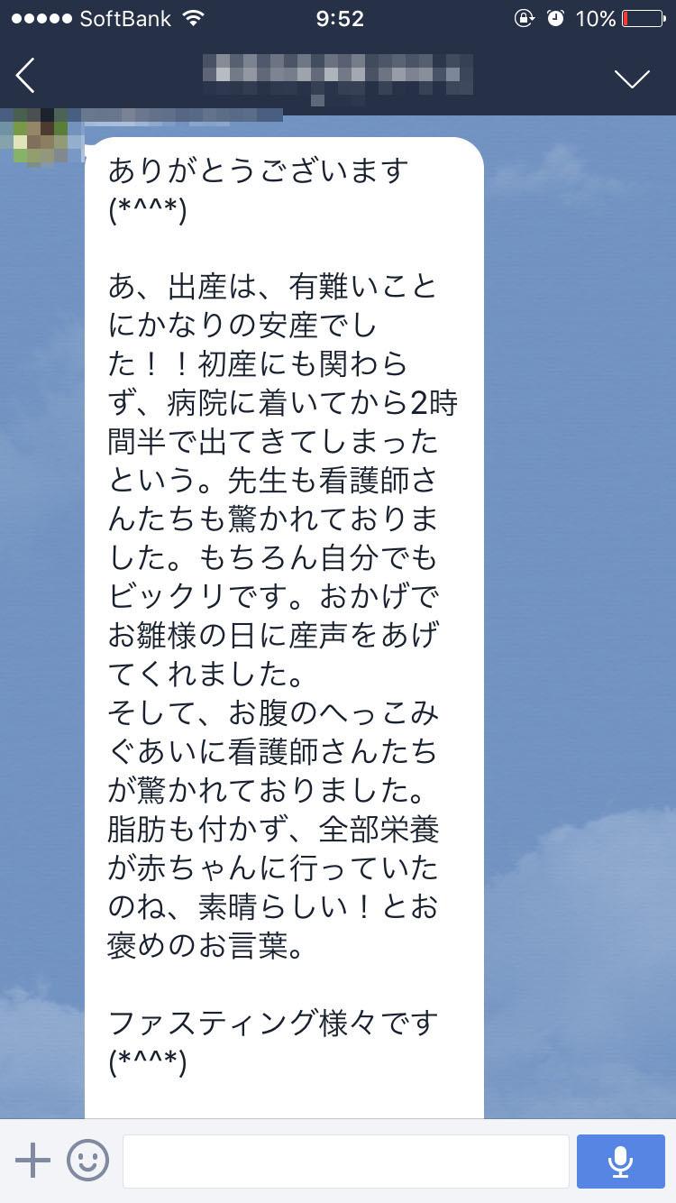 fn-ninkatsu72