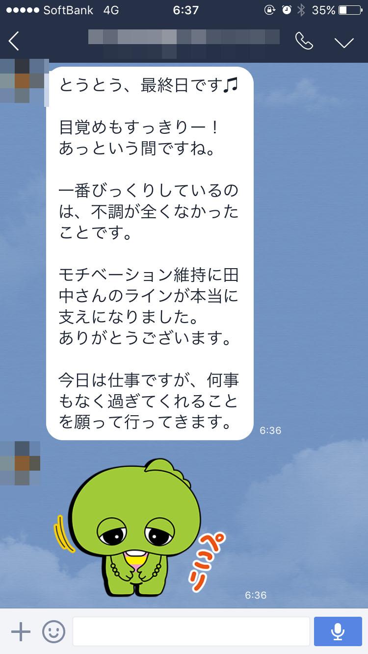 fn-sleep16