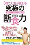 tanaka_book