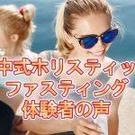 【サポート】田中式ホリスティックファスティング体験者の声・口コミ