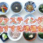【保存版】ファスティング効果を高める準備食の食材・メニュー
