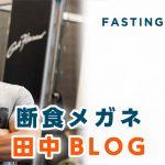 2016年田中が通った5つのレストラン