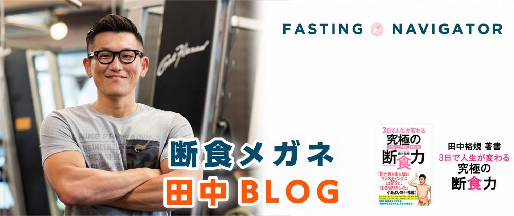 tanaka_blog04