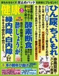 tanaka_kenkou