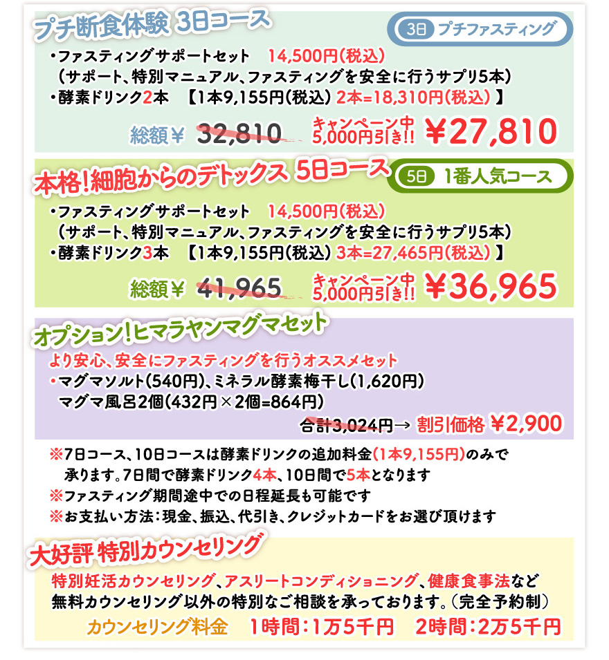 tanaka_price