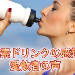 【酵素ドリンクの味】田中式ホリスティックファスティング体験者の声・口コミ