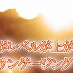 【サンゲージング】で幸せ・若返りホルモン活性化^^