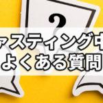 【よくある質問】田中式ホリスティックファスティング