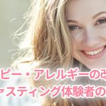 【花粉症・鼻炎改善②】田中式ホリスティックファスティング体験者の声・口コミ