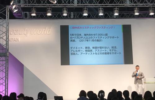 tanaka_seminar02