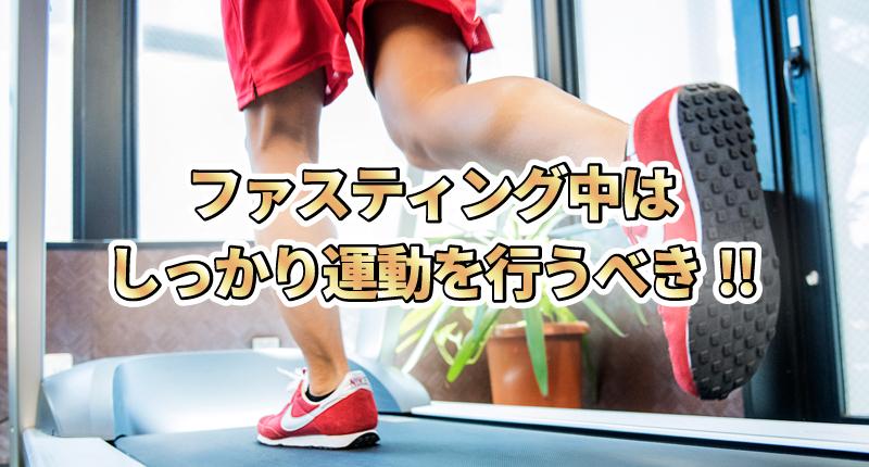 fasting_run