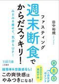 tanaka_book2